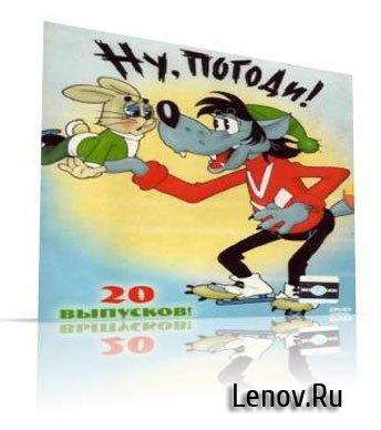 Ну погоди! (20 выпусков DVDRip + телевыпуски SATRip)1969-2005