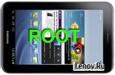 Как заполучить права root для Samsung Galaxy Tab 2 7.0