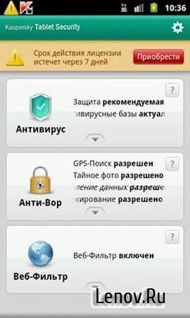 Kaspersky Antivirus & Security (обновлено v 11.13.4.833)