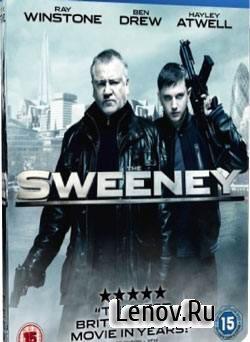 Летучий отряд Скотланд-Ярда / The Sweeney (2012)