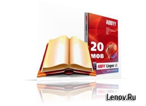 Словари Lingvo x5 для GoldenDict Free (Дополнение к