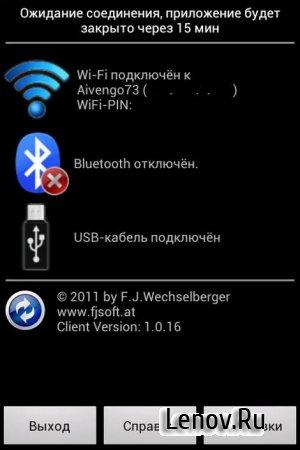 MyPhoneExplorer Client (обновлено v 1.0.26)