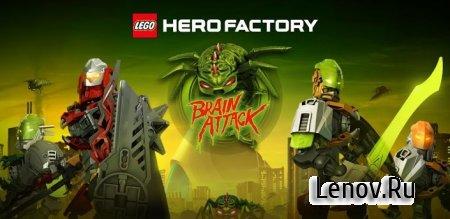 LEGO® HeroFactory Brain Attack (обновлено v 15.0.25) Мод (много денег)