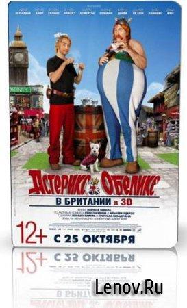 Обеликс и Астерикс в Британии / Obelix et Asterix: Au Service de Sa Majeste 2012