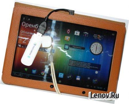 Подключаем внешний 3G модем к планшетным устройствам (обновлено v 1.3.4) PPP Widget