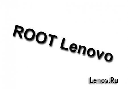 Права root для lenovo ideatab a2109