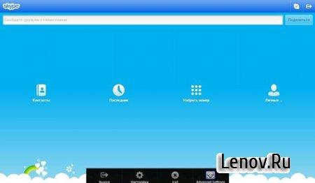 Патченная версия Skype для Android (онбновлено v 6.12.0.585) + v 4.0.0.17847 Mod build v20b (inverted) + Русская версия