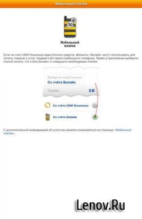 Visa QIWI Wallet (Обновлено v 2.17) (QIWI Кошелёк)