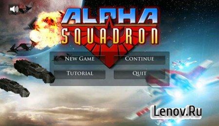 Alpha Squadron (обновлено v 1.4.9)