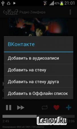 VLast NEXT - музыка ВКонтакте (обновлено v 4.8.3)