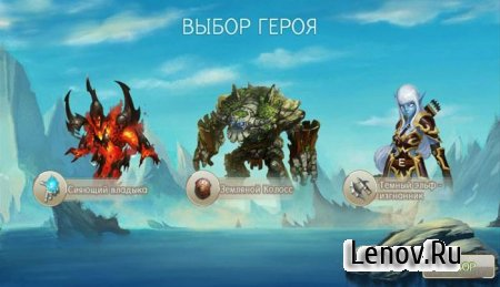 Heroes of Order & Chaos v 3.6.2e Мод (Unlimited Coins)