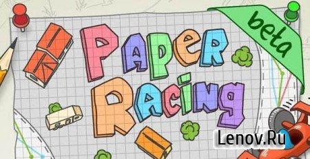 Paper Racing (обновлено v 1.4)