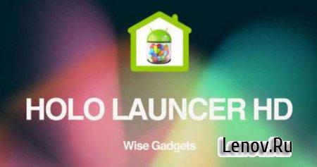 Holo Launcher HD (обновлено v 2.1.1) (от malchik-solnce есть русская версия 1.0.6) (Android 4x)