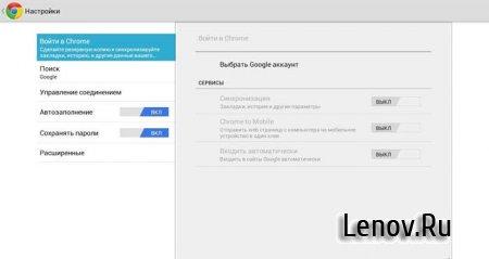 Google Chrome (Android 4.0+) (обновлено v 40.0.2214)
