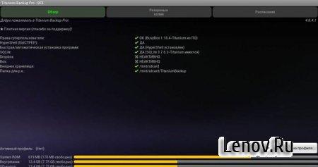 Titanium Backup Pro v 8.3.3