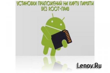 Установка приложений на карту памяти на Android