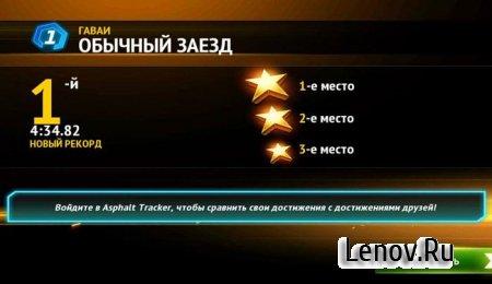 Asphalt 7: Heat (обновлено v 1.1.2h) (свободные покупки)