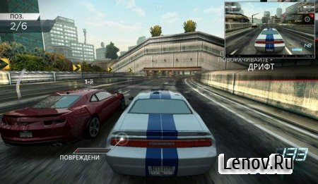 Need for Speed™ Most Wanted v 1.3.128 Мод (много денег)
