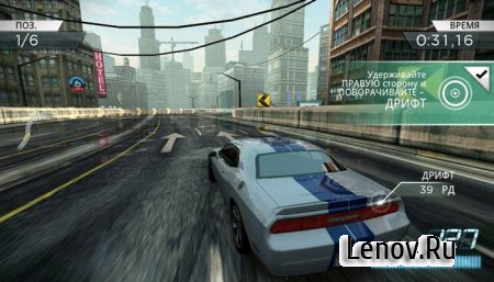 Need for Speed™ Most Wanted v 1.3.112 Мод (много денег)