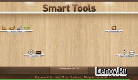 Smart Tools v 2.1 Мод