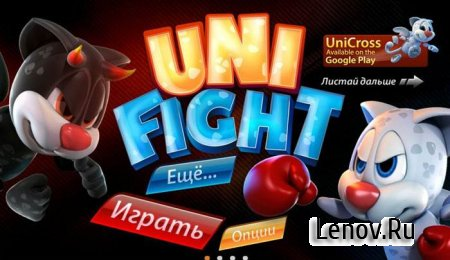 UNIFIGHT v 1.3