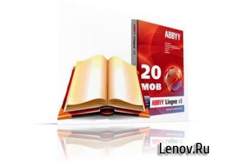 Словари Lingvo x5 для GoldenDict Free (Дополнение к программе) En-Ru/ru-En (Android)
