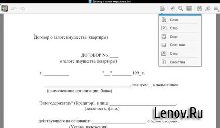 Quickoffice Pro HD (обновлено v 6.2.5.310)