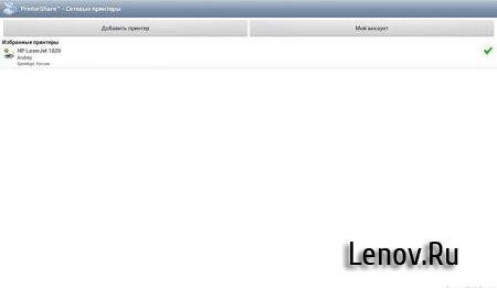 PrinterShare™ Mobile Print Premium (обновлено v 8.9.4) (Печать документов прямо с планшета)