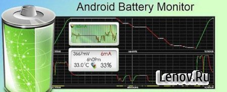 Battery Monitor Widget Pro (обновлено v 3.8)