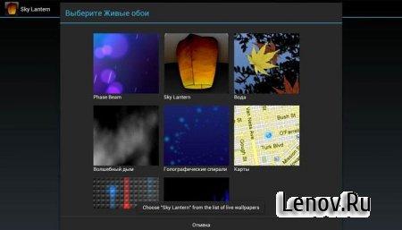 Sky Lantern v1.1