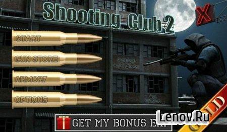 Shooting club 2 Gold (обновлено v 3.7.23) (свободные покупки)