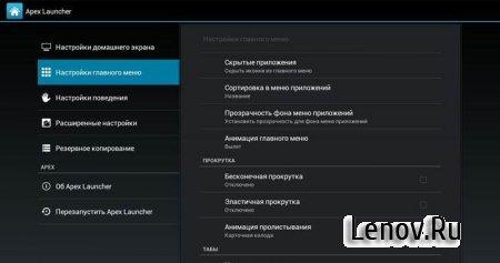 Apex Launcher Pro v 4.9.2