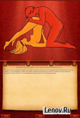 iKamasutra - Sex Positions (обновлено v 3.1)