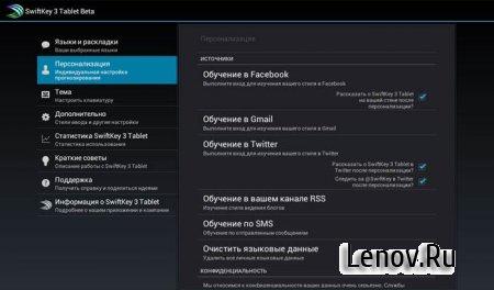 SwiftKey Keyboard (обновлено v 4.4.6.275)