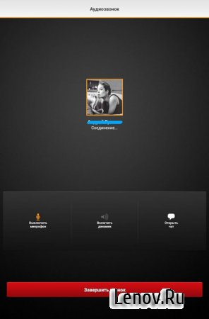 Агент: видео чат и сообщения (обновлено v 3.4 build 1487)
