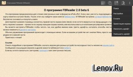 FBReader Premium v 3.0.3 + (Плугины + 2.0 beta 14)