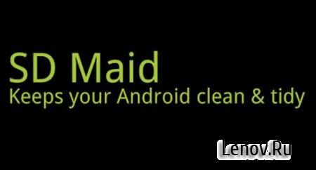 SD Maid Pro - Очистка системы (обновлено v 4.10.13) (Full)