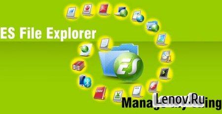 ES Проводник (ES File Explorer File Manager) v 4.2.1.9 Мод (Unlocked)