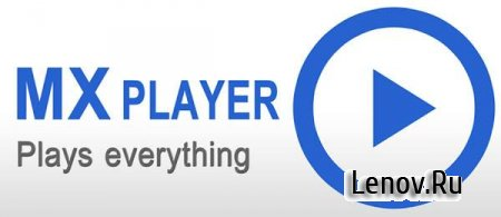 MX Video Player Pro v 1.21.5 Мод (кодеки для обработки DTS)