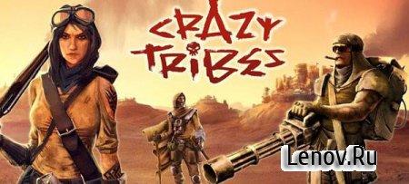 Crazy Tribes (обновлено v 4.12.0)