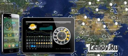 ElecontWeather HD (обновлено v 4.9.3)