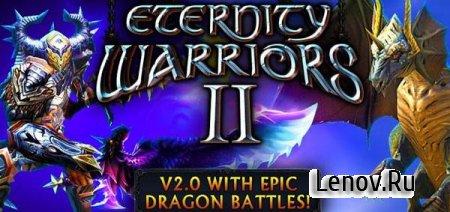 ETERNITY WARRIORS 2 (обновлено v 4.3.1) + (свободные покупки)