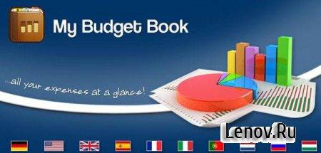 My Budget Book (обновлено v 6.5) (Мой бюджет)