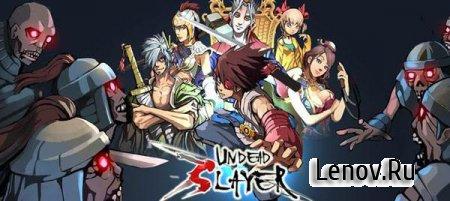 Undead Slayer (обновлено v 2.0.2) Mod