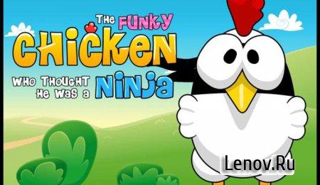 Ninja Chicken v 1.4.9