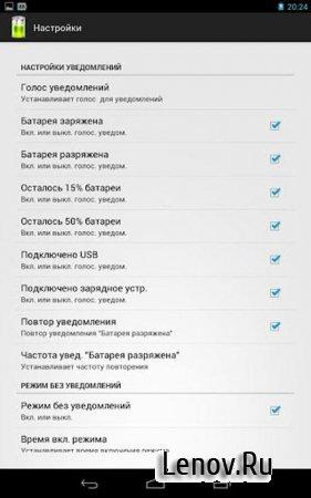 Говорящая батарея (обновлено v 2.2) + PRO v 1.0.1