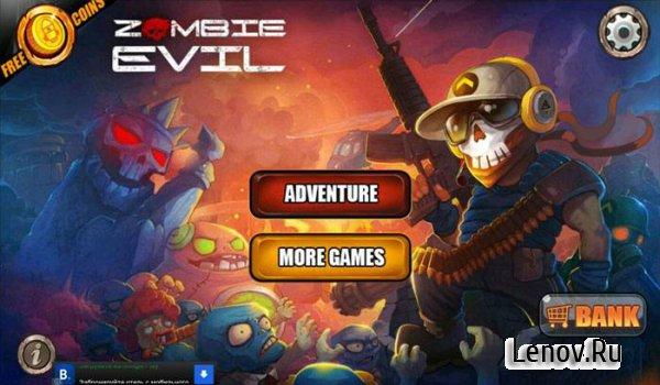 скачать игру zombie evil с бесконечными деньгами