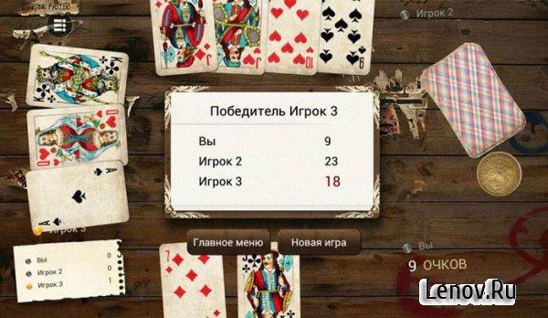 Лучшие карточные игры