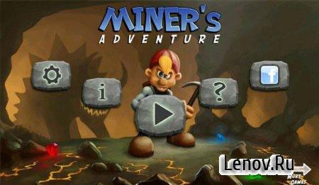 Miner's Adventure v 1.1.2 (Суперный Малв)