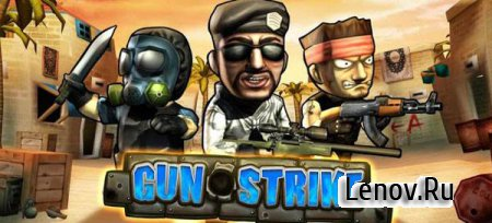 Gun Strike (обновлено v 1.4.6) + Mod